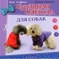 """Отзывы о Книга """"<b>Стильная одежда</b> для собак"""" - Любовь <b>Иванова</b>"""