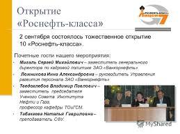 Презентация на тему Полугодовой отчет О деятельности и  7 Открытие Роснефть класса