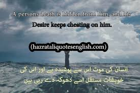 Quotes About Death Hazrat Ali Quotes In English
