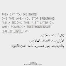 Sad Quotes In Arabic With English Translation