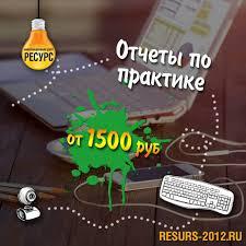 Написание дипломных курсовых контрольных работ Написание дипломных курсовых контрольных работ Екатеринбург