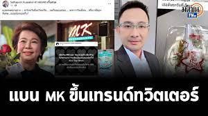 แบนMKและยาโยอิ ติดเทรนด์ทวิตเตอร์ หลังส่งอาหารให้ผู้ประกาศ Top News :  Matichon TV - YouTube