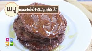 แพนเค้กโกโก้คลีน : สูตรอาหารสุขภาพ : Rama Square - YouTube