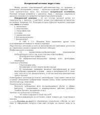 Исторический источник доклад по истории скачать бесплатно  Исторический источник доклад 2013 по истории скачать бесплатно виды принципы классификация характеристика переход Ленин экономические война