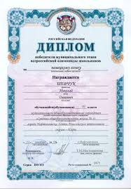Наши достижения Диплом призера муниципального этапа всероссийской олимпиады школьников