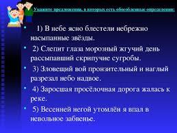 Контрольная работа по теме Обособленные члены предложения  2 Укажите предложения в которых есть обособленные определения 1 В небе ясно