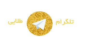 نتیجه تصویری برای تلگرام طلایی