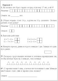Итоговая годовая контрольная работа класс hotel valeria ru Итоговая годовая контрольная работа 3 класс