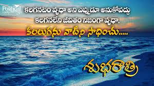 Good Night Telugu Quotes Daily Motivational Quotes