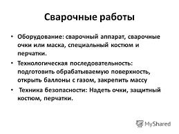 Презентация на тему ОТЧЕТ по производственной практике КУЗНЕЧНО  7 Сварочные