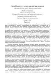 Пенсионный фонд Российской Федерации и его роль в финансировании  Малый бизнес его роль и перспективы развития курсовая по экономике скачать бесплатно регистрация учредители критерий