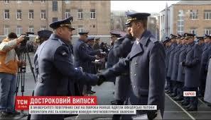 Видео В университете Вооруженных сил дипломы получили военные  Двести слушателей Харьковского университета на полгода раньше надели офицерские погоны