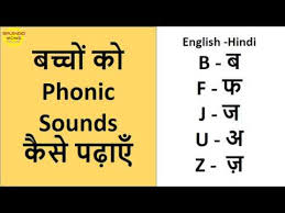 Hindi (मानक हिन्दी) is the first official language of india, alongside english, and is spoken as a lingua franca across the indian subcontinent and indian diaspora. À¤¬à¤š À¤š À¤• Phonic Sounds À¤• À¤¸ À¤ªà¤¢ À¤ Phonic Sounds For Kids Youtube