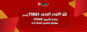 OnTime Sports - Home