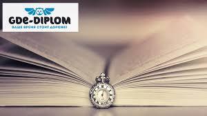 Как написать введение и заключение к дипломной работе gde diplom Как написать введение и заключение к дипломной работе