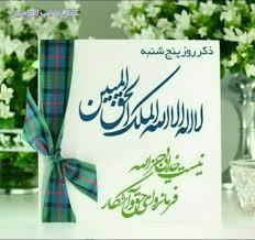 ذکر روز پنجشنبه 100 مرتبه: لا اله... - I am shia من شیعه هستم   Facebook