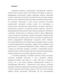 Транспортировка грузов в Республике Казахстан диплом по  Накопительная пенсионная система в республике Казахстан диплом 2010 по финансам скачать бесплатно инвестиционный ценные финансовые фонды