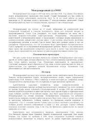 Реферат на тему Международный суд ООН docsity Банк Рефератов Скачать документ