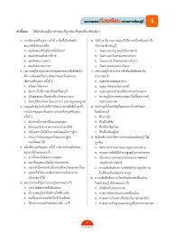 แบบทดสอบ - แบบฝึกหัด: แบบทดสอบก่อนเรียน - หลังเรียน ม.2 (วิชาประวัติศาสตร์)  - หน่วยการเรียนรู้ที่ 3 พัฒนาการของอาณาจักรธนบุรี