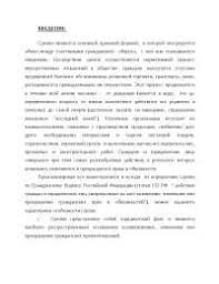 Договор аренды и его подвиды в Украине курсовая по гражданскому  Сделки курсовая по гражданскому праву и процессу скачать бесплатно понятие значение сроки виды формы оспоримые реституция