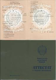 Цены Купить диплом в Москве at1985