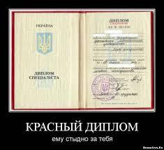 Демотиватор Внезапно Красный диплом Ему стыдно за тебя  Красный диплом Ему стыдно за тебя