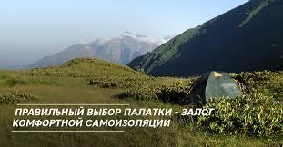 Правильный выбор <b>палатки</b> - залог комфортной самоизоляции