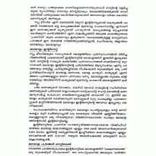 global warming essay in malayalam language the global warming essay in malayalam language