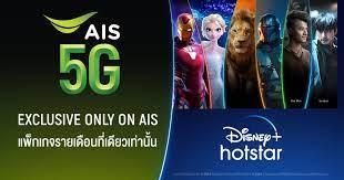 ไขข้อสงสัยสิทธิพิเศษ Disney+ Hotstar จาก AIS ราคา 35 บาทต่อเดือน  ค่ายอื่นใช้ได้มั้ย??