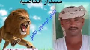 الشعر العذري نموذجا as want to read الشاعرالطاهرأدم Mp3