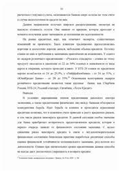 Дипломная работа Дипломная работа кредитный договор в  52