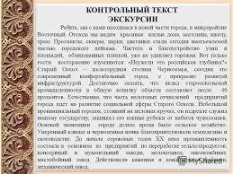 Презентация на тему ТЕХНОЛОГИЯ РАЗРАБОТКИ УЧЕБНО ТЕМАТИЧЕСКОЙ  12 КОНТРОЛЬНЫЙ ТЕКСТ