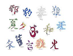 японские символы картинки