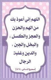 🌷 اللهم إني أعوذ بك من الهم والحزن والعجز والكسل ، والبخل والجبن ، والدين  وغلبة الرجال [صحيح النسائي : 5465] | Islamic quotes, My love, My saves
