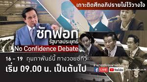 LIVE! #อภิปรายไม่ไว้วางใจ รัฐมนตรีรายบุคคล (16 ก.พ.64) - YouTube