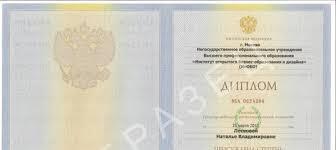Дипломы для СРО ВКонтакте предложение Копии дипломов инженеров строителей для сро Москва ИЗ РУК В РУКИ