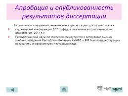 Презентация на тему Семантические структуры сербских и русских  14 Апробация и опубликованность результатов диссертации