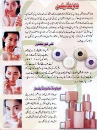 latest makeup tips in urdu to look stunning
