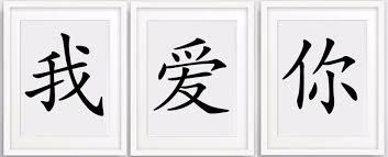 китайские иероглифы и их значение на русском тату принты таблица