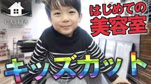 美容室 デビュー子供の髪の切り方教えますキッズカット 3歳男の子札幌 美容師