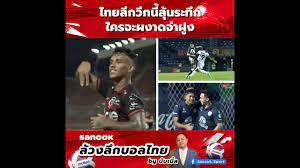 Sanook ล้วงลึกบอลไทย by บับเบิ้ล Ep.5 ไทยลีกวีกนี้ลุ้นระทึก ใครจะผงาดจ่าฝูง  - YouTube