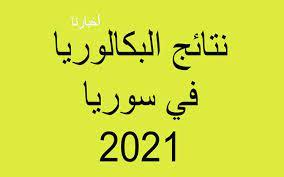 View 11 صفحة وزارة التربية السورية
