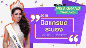 Ep 71 Miss Grand Thailand Update - แนะนำตัว มิสแกรนด์ระนอง 2018 (คนใหม่) -  YouTube