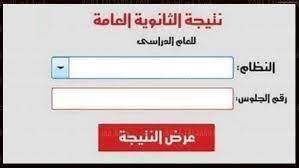 نتيجة الثانوية العامة 2021 برقم جلوس الطالب عبر موقع وزارة التربية والتعليم  المصرية