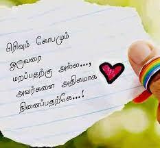 sad love es in tamil esgram