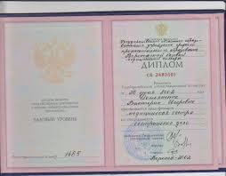 Наши дипломы Салон красоты Перфект Воронеж Диплом о медицинском средне специальном образовании