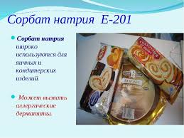 Реферат на тему Консерванты в пищевой промышленности  Сорбат натрия Е 201 Сорбат натрия широко используются для яичных и кондитерск