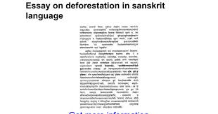 essay on deforestation in sanskrit language google docs