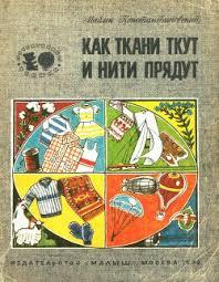 Книга Магистр Рассеянных Наук Левшин Владимир Читать онлайн  Как ткани ткут и нити прядут