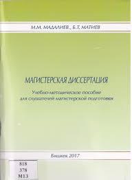 Магистерская диссертация Научная библиотека Магистерская диссертация